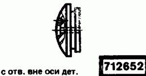 Код классификатора ЕСКД 712652