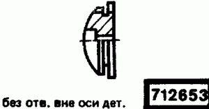 Код классификатора ЕСКД 712653