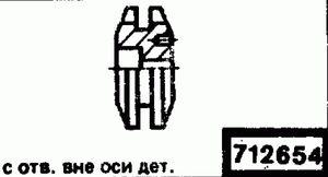 Код классификатора ЕСКД 712654