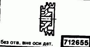 Код классификатора ЕСКД 712655
