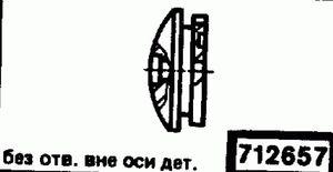 Код классификатора ЕСКД 712657
