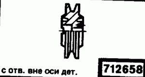 Код классификатора ЕСКД 712658