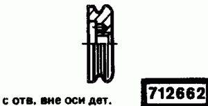 Код классификатора ЕСКД 712662