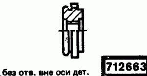 Код классификатора ЕСКД 712663