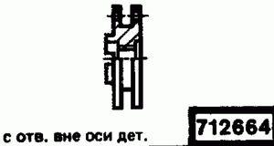 Код классификатора ЕСКД 712664