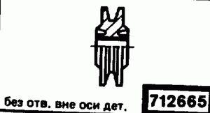 Код классификатора ЕСКД 712665