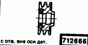 Код классификатора ЕСКД 712666