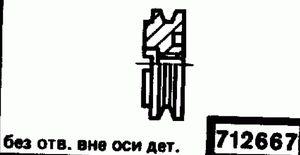 Код классификатора ЕСКД 712667