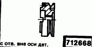 Код классификатора ЕСКД 712668
