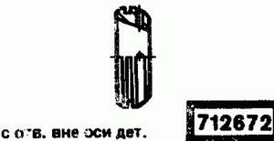 Код классификатора ЕСКД 712672