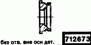 Код классификатора ЕСКД 712673