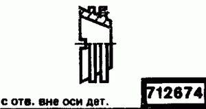 Код классификатора ЕСКД 712674