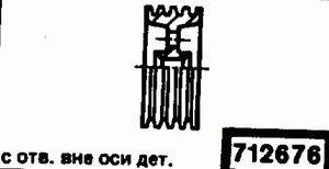 Код классификатора ЕСКД 712676
