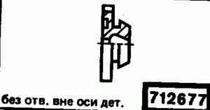 Код классификатора ЕСКД 712677