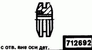 Код классификатора ЕСКД 712692