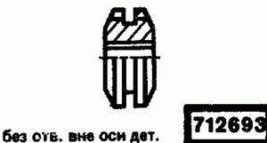 Код классификатора ЕСКД 712693