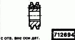 Код классификатора ЕСКД 712694