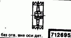 Код классификатора ЕСКД 712695
