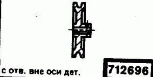 Код классификатора ЕСКД 712696