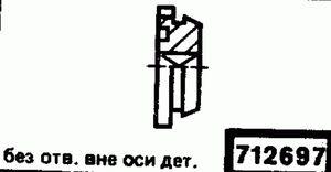 Код классификатора ЕСКД 712697
