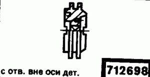 Код классификатора ЕСКД 712698