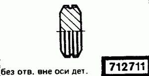 Код классификатора ЕСКД 712711