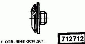 Код классификатора ЕСКД 712712