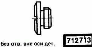Код классификатора ЕСКД 712713