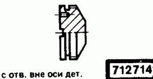Код классификатора ЕСКД 712714
