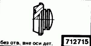 Код классификатора ЕСКД 712715