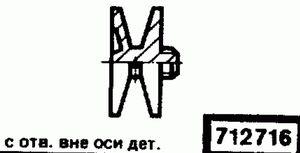 Код классификатора ЕСКД 712716
