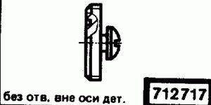 Код классификатора ЕСКД 712717