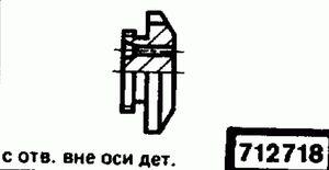 Код классификатора ЕСКД 712718