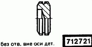 Код классификатора ЕСКД 712721