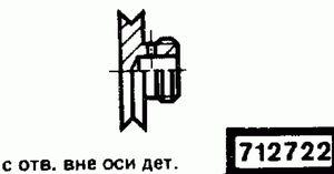 Код классификатора ЕСКД 712722