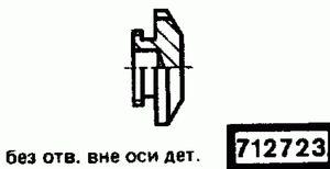 Код классификатора ЕСКД 712723