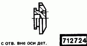 Код классификатора ЕСКД 712724
