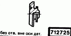 Код классификатора ЕСКД 712725
