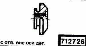 Код классификатора ЕСКД 712726
