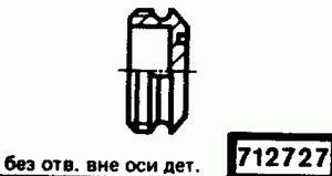 Код классификатора ЕСКД 712727