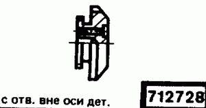 Код классификатора ЕСКД 712728