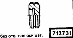 Код классификатора ЕСКД 712731