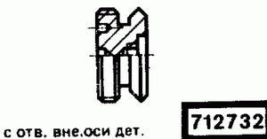 Код классификатора ЕСКД 712732