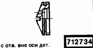 Код классификатора ЕСКД 712734