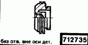 Код классификатора ЕСКД 712735