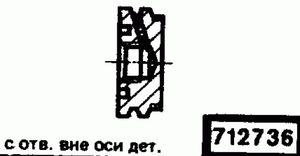 Код классификатора ЕСКД 712736