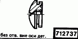 Код классификатора ЕСКД 712737