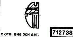 Код классификатора ЕСКД 712738