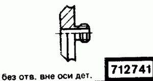 Код классификатора ЕСКД 712741