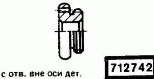 Код классификатора ЕСКД 712742